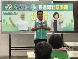 雲林》縣議員蔡岳儒提出「4長」照顧老人