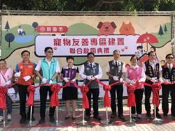 4座寵物公園啟用 打造1區1寵物公園