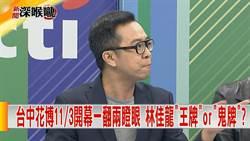 《新聞深喉嚨》親綠民調盧秀燕贏6%!情勢悄悄轉變 台中變天有望?