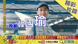 【精彩】假助選真抹黑?韓國瑜才籲別侵權「又冒挺韓侵權影片」 網:不尋常的氣氛