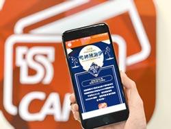 教育部體育署運動企業認證-台新銀 積極參與體育、電競贊助