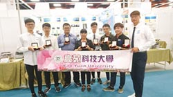 台灣創新技術博覽會 高苑科大放異彩 榮獲9面獎牌!