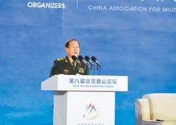 出席北京香山論壇 稱不容試圖把台灣分裂出去!陸防長批獨 嗆不惜採軍事行動
