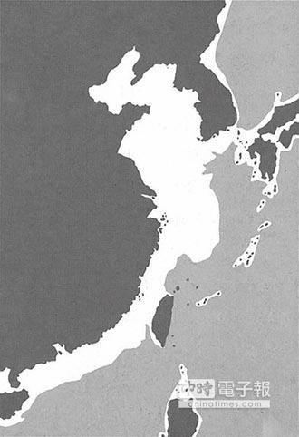 兩岸史話-五萬年vs.四百年 臺日陸曾連成一塊