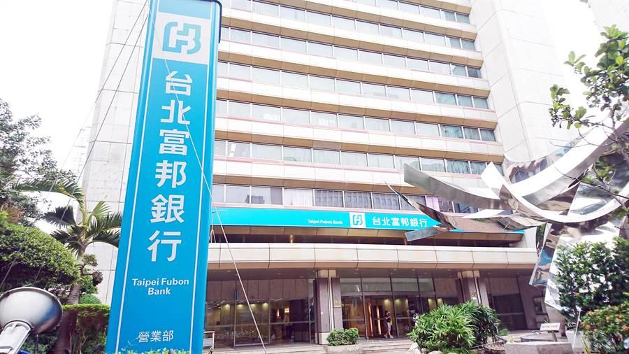 台北富邦銀行。(記者林資傑攝)