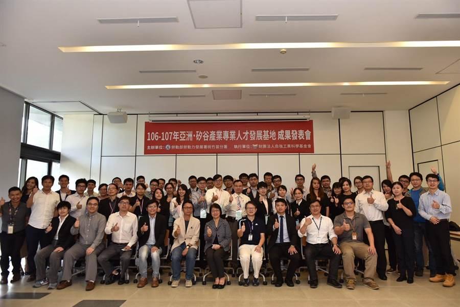 勞動力發展署桃竹苗分署主辦的「亞洲.矽谷產業專業人才發展基地」職前課程培訓,26日在清大創新育成大樓舉行聯合成果發表會。(陳育賢攝)