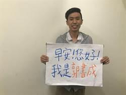 新北》畢業即參選!汐止里長候選人:新思維改變老社區