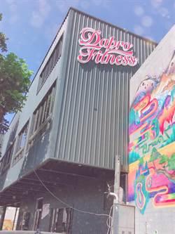 大埔鐵板燒進軍台中健身產業打造「大普諾健身房」