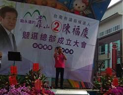 台南》陳福慶競選總部成立 林義豐、蘇煥智先後站台相挺