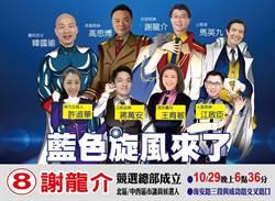 台南》雙劍合璧!韓國瑜+謝龍介29日將合體造勢