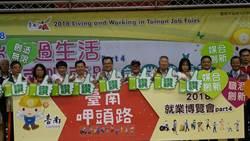 台南市就業博覽會 媒合率近6成