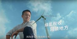 彰化》魏明谷競選短片化身小巨人 號召支持者一起做對的事