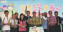 金牌廚師出爐 三芝茭白筍季鮮甜上市