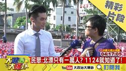 【精彩】韓國瑜鳳山造勢‧全民開講(一) 年輕人、北漂族的心聲 政府聽到了嗎?