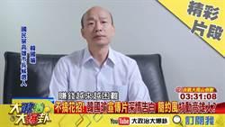 【精彩】滷肉飯等級!韓國瑜簡約宣傳片深情告白 對比陳其邁哪個打動高雄人?