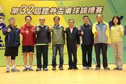 年度盛事 第32屆證券盃桌球錦標賽今日榮耀登場