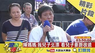 【精彩】韓國瑜鳳山造勢‧全民開講(二) 陳媽媽淚:讓北漂孩子回來救救自己的父母