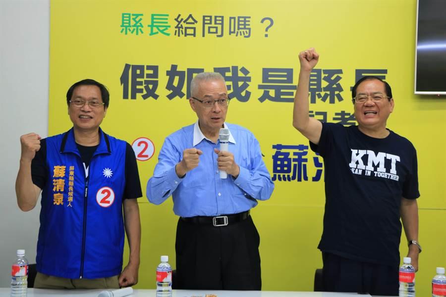 吳敦義(中)27日又南下屏東幫黨內提名的縣長候選人蘇清泉站台(左)。(謝佳潾攝)