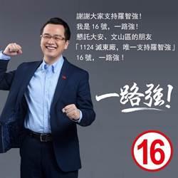 台北》飽受「票太多」耳語攻撃 藍營戰將羅智強選情告急