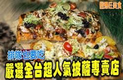 《翻爆旺美食》排隊也要吃!嚴選全台超人氣披薩專賣店