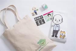 影片》韓國瑜賣菜郎CEO官方競選網站上線 競選小物限量一萬份