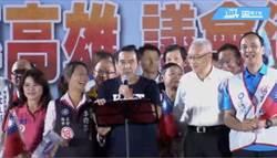 高雄》「韓流」再襲!藍營4大咖挺韓國瑜 2萬人擠爆會場
