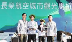 長榮航城市觀光馬拉松啟航 周庭印、曹純玉獲半馬冠軍