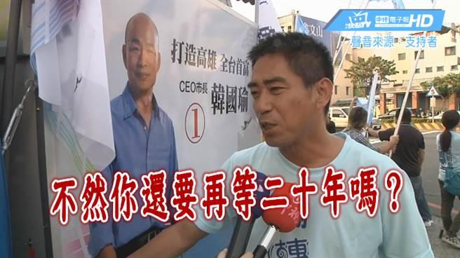 支持者吳先生為了支持韓國瑜,自動放一個月的無薪假。(圖/楊馨)