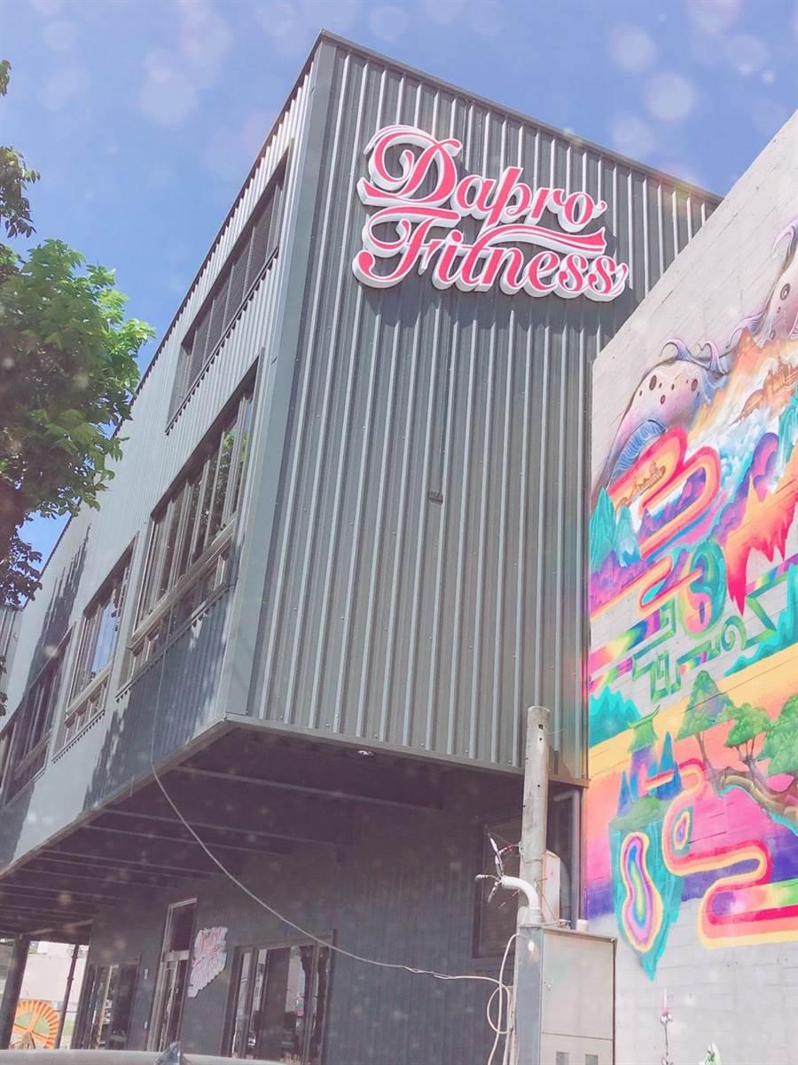 「大普諾Dapro Fitness」坐落於台中市南屯區永春東七路700號的大普諾Dapro Fitness,佔地500坪。(馮惠宜攝)