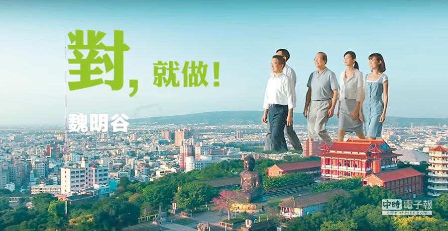 彰化縣長魏明谷競選總部27日公布最新競選影片《一起做對的事!》為近年政績宣傳。(謝瓊雲翻攝)