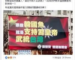 高雄》抹紅、抹黑韓國瑜不成 綠營竟開始「抹黃」?