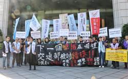 台灣鐵路產業工會 交通部外抗議