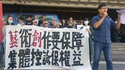 被騙簽「賣身契」?藝術家集體控告「全球華人藝術網」詐欺