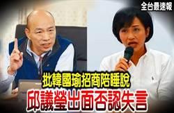 《全台最速報》批韓國瑜招商陪睡說 邱議瑩出面否認失言