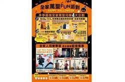 UNIQLO 10/26-11/1推出「全家萬聖FUN派對」超強優惠