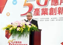 《科技》政院:加速推動5G基建,營造創新應用環境
