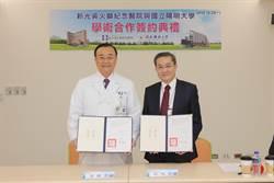 新光醫院陽明大學攜手 培訓醫學人才