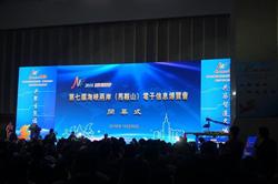 2018第七屆海峽兩岸(馬鞍山)電子信息博覽會隆重開幕