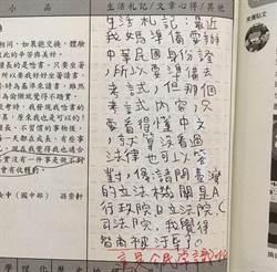 數理天才的日記被姐姐PO上網 竟說這件事讓他覺得「智商被汙辱」