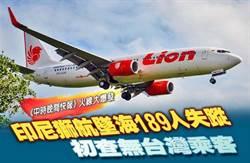《中時晚間快報》印尼獅航墜海189人失蹤 初查無台灣乘客