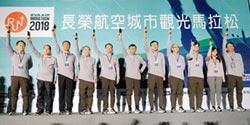 長榮航空首辦路跑 吸引萬名跑者參賽