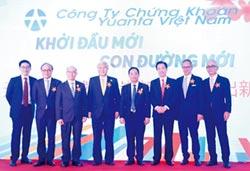 元大證券 越南總部開幕