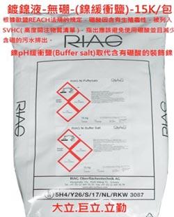 巨立引進鎳緩衝鹽 協助電鍍業改善鍍鎳製程取代添加硼酸