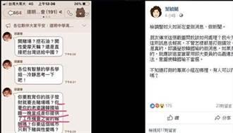 因為韓國瑜 邱議瑩臉書又被灌爆!網友忍不住感謝她