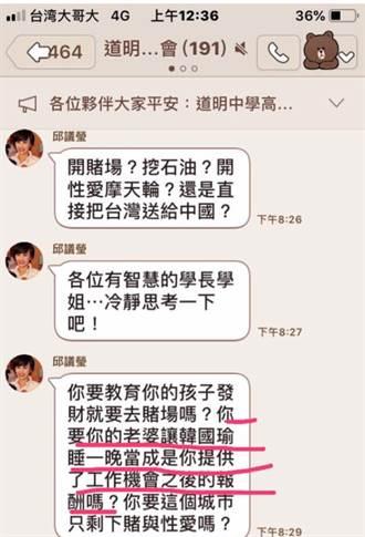 名字出現在邱議瑩Line抹黑韓國瑜截圖 男子要告葉毓蘭