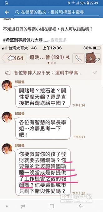 邱議瑩失言辱韓 葉毓蘭報案假新聞
