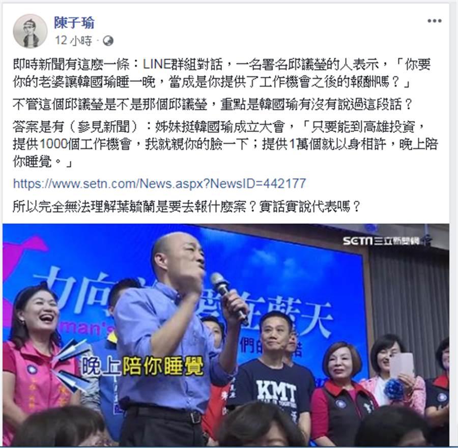 陳子瑜在FB上支持邱議瑩。(陳子瑜臉書)