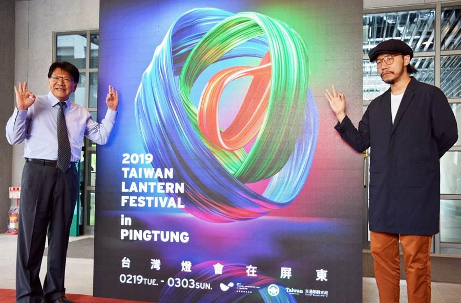 2019台灣燈會由設計師方序中(右)操刀主視覺,以藍、綠、紅三色為主體,讓燈會30周年給人耳目一新感受。(林和生攝)