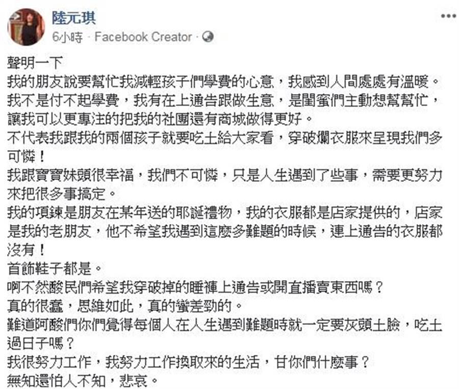 陸元琪臉書貼文。(圖/翻攝自陸元琪臉書)