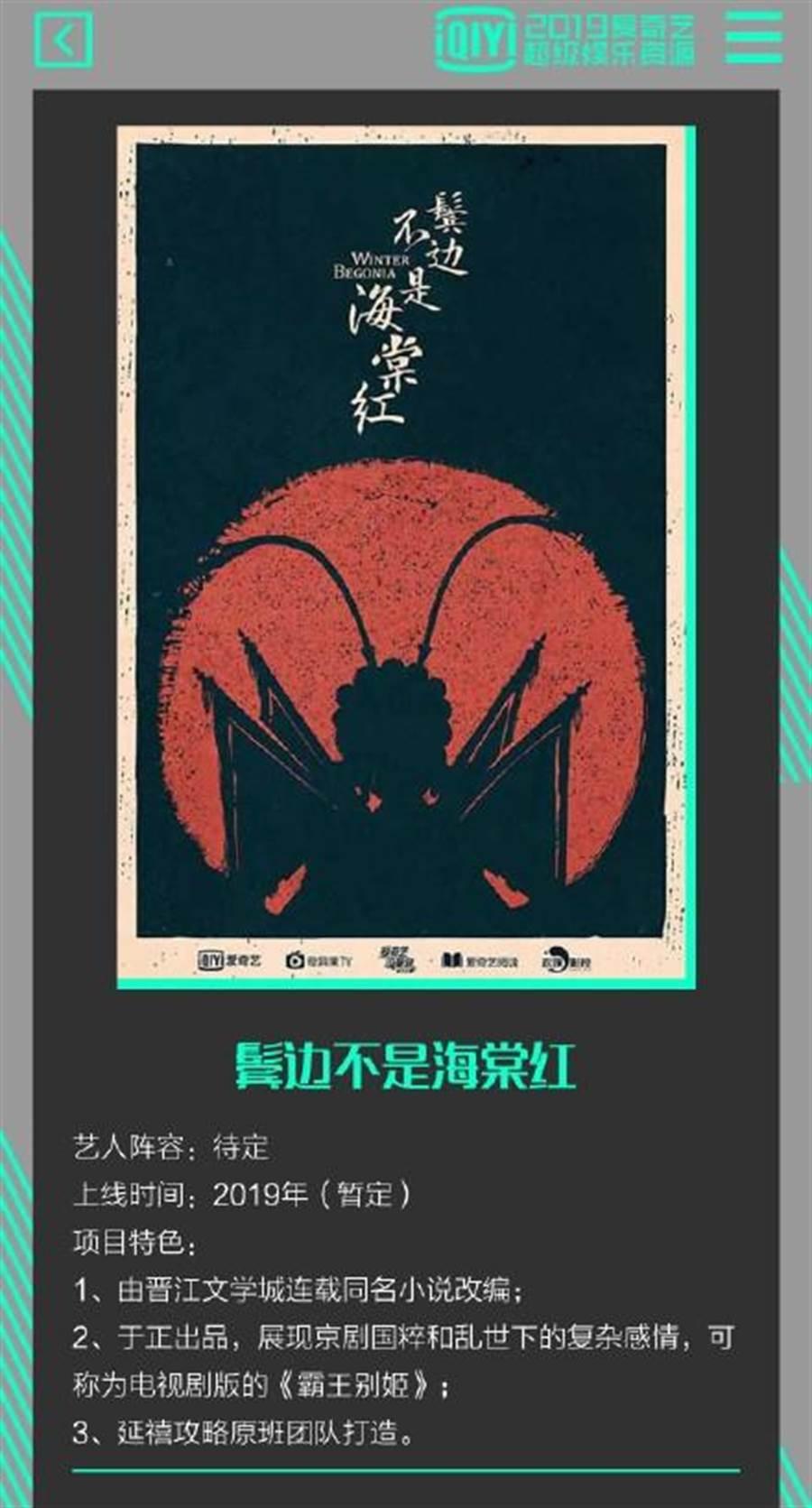 于正新戲《鬢邊不是海棠紅》預計11月底開拍。(圖/翻攝自微博)